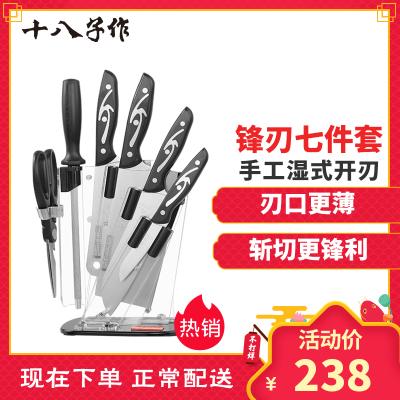 十八子作菜刀套装厨房全套刀具套装厨具切片切肉刀锋刃7件套S1028