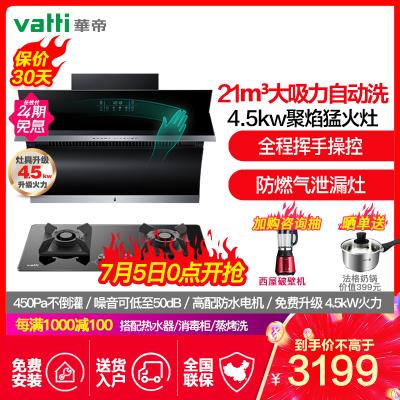 華帝(vatti)21立方揮手智控側吸式油煙機灶具套餐i11134+52B天然氣4.5kW猛火灶自動洗450Pa強勁速排