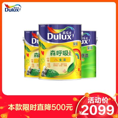 多樂士(Dulux)竹炭森呼吸無添加兒童漆乳膠漆內墻面漆 油漆涂料A8106+A931 套裝15L