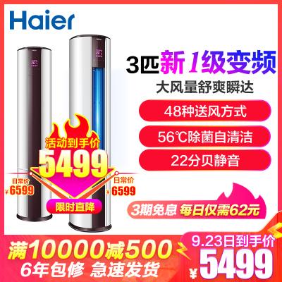 海爾(Haier)3匹 變頻KFR-72LW/07EDS81U1套機 1級能效 靜音 家用空調 健康自清潔 柜機健康空調