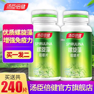 湯臣倍健螺旋藻咀嚼片120片2瓶 72g/瓶 成人中老年男女士增強免疫力 螺旋藻