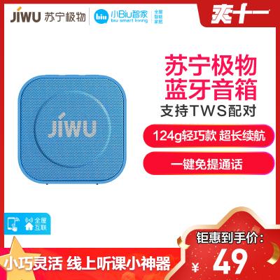 蘇寧極物藍牙5.0音箱 SA-B1MY 無線音箱 內置電池 TWS配對 便攜式 小音箱 小音響