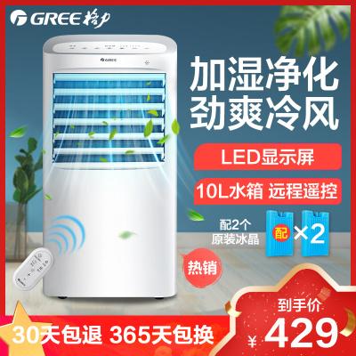 格力(GREE)空調扇KS-10X61D 10升 勁冷大容量冷風扇 家用遙控空調扇 冷風機 制冷電風扇 水冷風扇