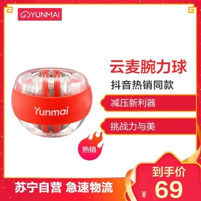 ( YUNMAI ) 云麦腕力球红色YMGB-Z701腕力器抖音小米有品同款手臂锻炼
