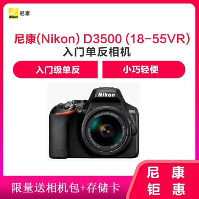尼康(Nikon)D3500 單反套機(AF-P DX 尼克爾 18-55mm f/3.5-5.6G VR)