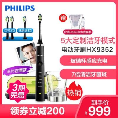 飛利浦(Philips)鉆石亮白型電動牙刷HX9352魅力黑鉆 充電式成人聲波震動式牙刷31000次/分鐘 感應充電