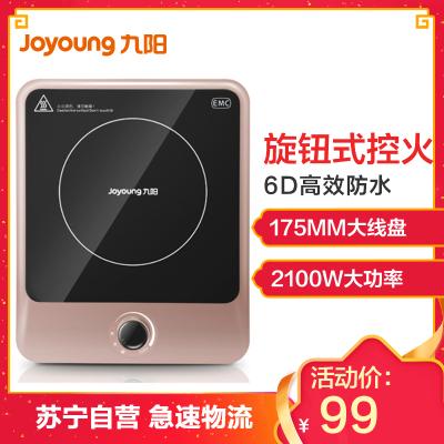 九阳(Joyoung)电磁炉C21-SX827 简约风范 8档 大功率微晶面板 旋钮式电磁炉