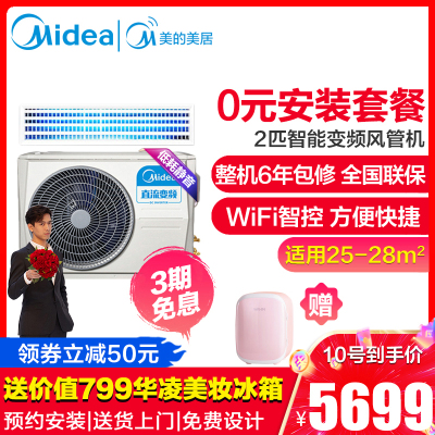 美的中央空調(Midea)2匹智能直流變頻 風管機一拖一 家用卡機 隱藏式中央空調GRD51T2WBP2N1-TR