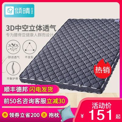 傾晴3E椰夢維3D透氣椰棕床墊棕櫚墊軟硬墊子兒童可定制尺寸拆洗席夢思