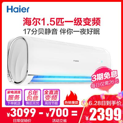 海爾(Haier)1.5匹 變頻 KFR-35GW/03JDM81A 1級能效 健康自清潔 強勁冷暖 家用 掛機健康空調