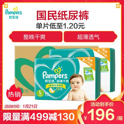 帮宝适(Pampers)超薄干爽绿帮纸尿裤L164片婴儿男女宝宝透气尿不湿