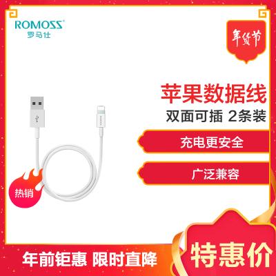 罗马仕(ROMOSS)苹果数据线1米(2条装)充电线手机快充充电线iphoneX/7Plus/8p/iPad电源线