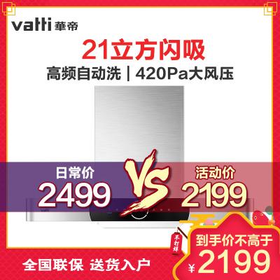 华帝(vatti)CXW-228-i11092 21立方大吸力欧式触控式抽油烟机 不锈钢机身深腔拢烟 高频自动洗 自清洁