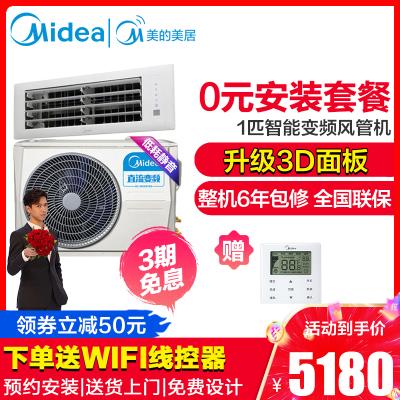 美的(Midea)風管機一拖一 1匹家用中央空調 智能變頻升級3D面板 0元安裝 GRD26T2W/BP2N1-TR