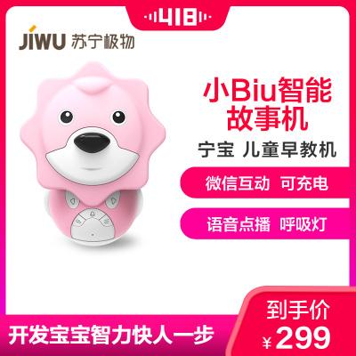 蘇寧小Biu智能故事機音箱(寧寶)兒童早教機Wifi 微信遠程互動 可充電 男孩女孩0-6歲寶寶嬰兒幼兒 益智玩具學習機