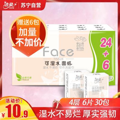 潔柔 手帕紙 粉Face系列 四層6片*30包 小包紙巾 餐巾紙 面巾紙 新老包裝交替發貨