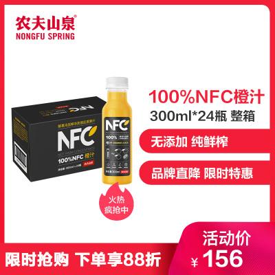 農夫山泉 NFC果汁飲料 100%NFC橙汁300ml*24瓶整箱