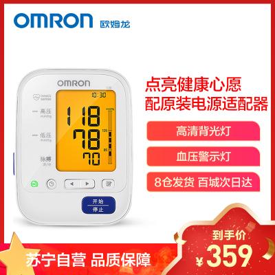 歐姆龍(OMRON)電子血壓計 U30 上臂式家用智能加壓全自動測量血壓儀 老人家用測量儀器 高血壓報警