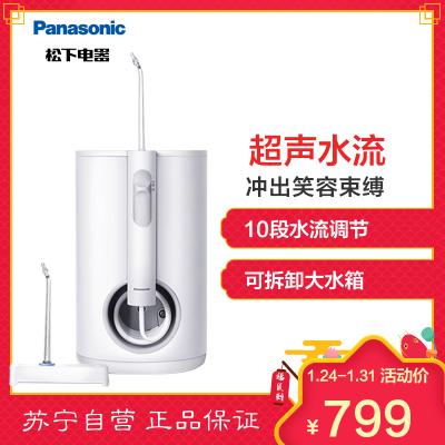 松下(Panasonic) 冲牙器EW1611家用大水箱洗牙器新品水牙线家强力洁牙器洗牙机电动水牙线