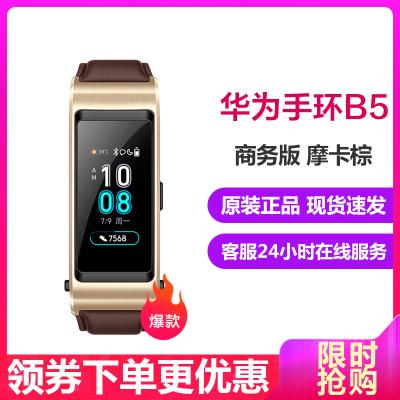 華為(HUAWEI)華為手環b5 商務版 摩卡棕 智能手環 (藍牙耳機+智能手環+心率監測+彩屏+觸控+壓力監測+50防水+Android+IOS通用)華為運動手環 華為手環
