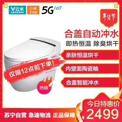 云米(VIOMI)小米家用马桶遥控全自动冲水座便器智能一体式无水箱加热恒温(坑距400MM)