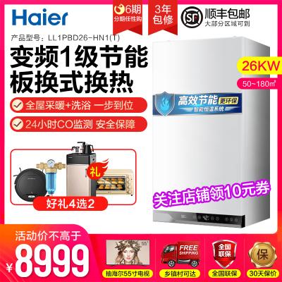 海爾(Haier)LL1PBD26-HN1(T)冷凝壁掛爐采暖爐兩用天然氣家用燃氣地暖電鍋爐