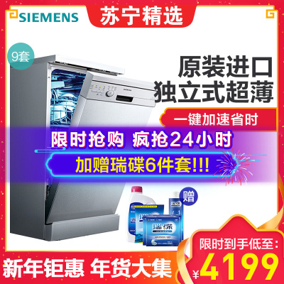 SIEMENS/西门子 SR23E851TI进口家用立嵌两用超薄洗碗机 9套(A版)*高温消毒 自动洗碗器