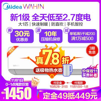美的(Midea)集團華凌空調 大1匹新能效一級變頻掛機自營 智能冷暖家用掛壁式KFR-26GW/N8HA1