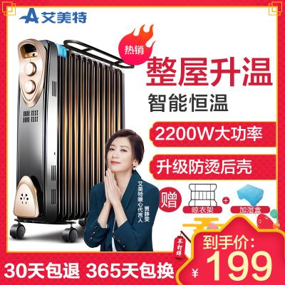 艾美特(Airmate)取暖器 HU1323-W2 电暖器 油汀 13片加宽加厚 2200W大功率 家用电暖气 防烫后壳