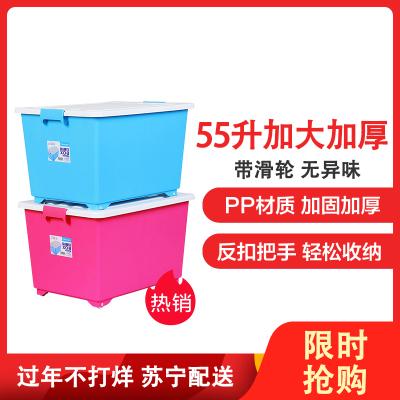 茶花55L塑料收纳箱衣服储物盒有盖大号加厚家用儿童玩具收纳盒储物箱