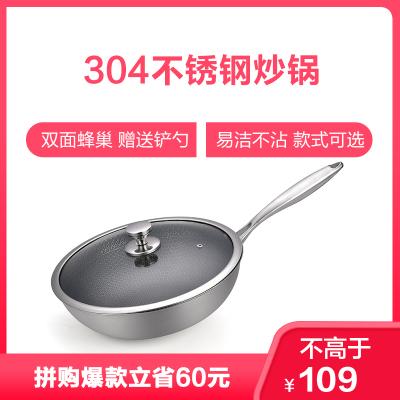 愛自由304不銹鋼炒鍋無油煙炒菜鍋無涂層物理不粘鍋燃氣電磁爐通用炒鍋具32cm