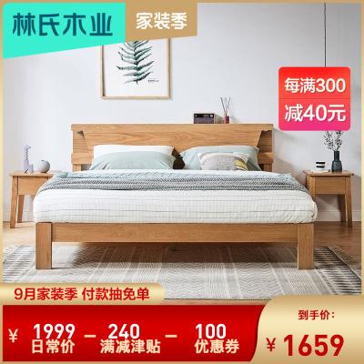 【每滿300減40】林氏木業北歐現代簡約家具全實木床雙人1.8米1.5m主臥室床LS142