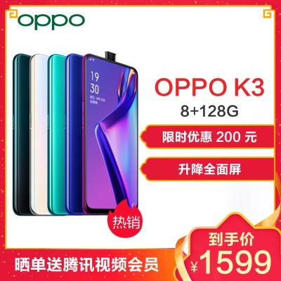 OPPO K3 秘境黑 全网通版 8G+128G 升降全面屏高通骁龙拍照智能美颜游戏全网通4G 双卡双待手机