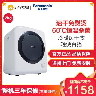 松下(Panasonic) NH-20B2T 2公斤迷你干衣机 小型家用 速干 节能 静音 滚筒洗衣机(白色)