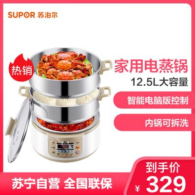 蘇泊爾(SUPOR) 多用途鍋多功能電蒸鍋ZN28YC808-130三層12.5L大容量 一鍵火鍋 可拆洗