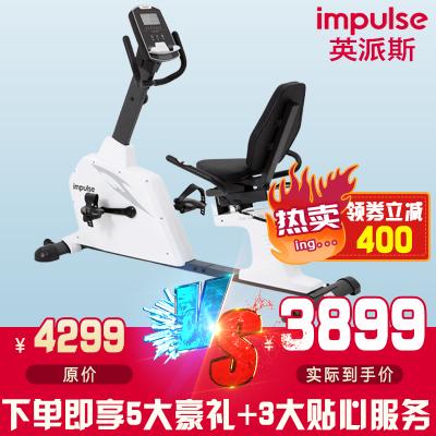 蘇寧自營 英派斯(Impulse)臥式健身車 JC150 靜音 家用 橢圓機單軌道6-9KG飛輪磁控8檔阻力調節
