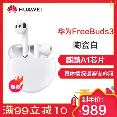 华为(HUAWEI) FreeBuds3 陶瓷白 真无线蓝牙耳机 运动降噪半入耳式耳机 适用于华为荣耀苹果小米魅族手机