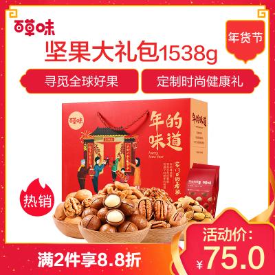 【年货礼盒】百草味 坚果 坚果大礼包 1538g(家门口的春联)礼盒