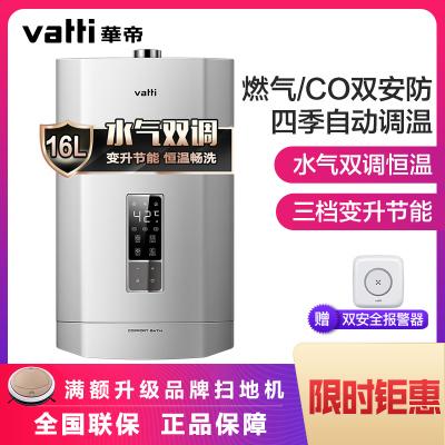 华帝(vatti)JSQ30-i12052-16 16升燃气热水器天然气 三档变升节能 智能水气双调