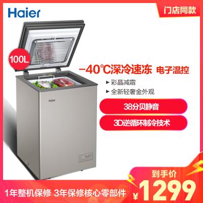 海爾(Haier)BC/BD-100HET 100L家用小冰柜 冷藏冷凍轉換 頂開門小冷柜 零下40度深冷速凍 減霜冰柜
