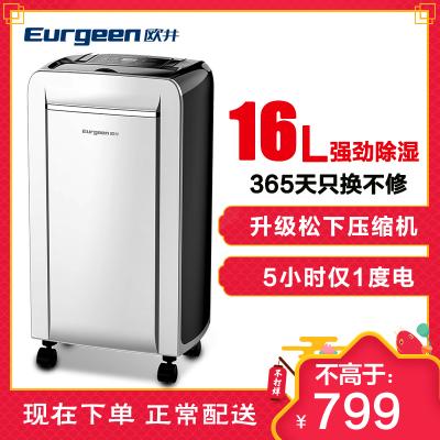 欧井(OUjing)除湿机 OJ-161E 除湿量16L/天 除湿净化干衣 抽湿机 除潮器 除湿器60m2以上