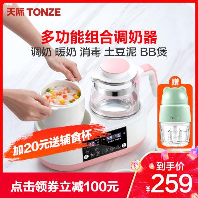 一顆苗TNQ-02A嬰童調奶器多功能組合嬰兒消毒暖奶智能預約定時恒溫水壺全自動沖泡奶粉壺煮粥鍋BB隔水燉盅