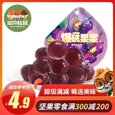 【三只松鼠_爆破果果40g】葡萄味果汁软糖水果糖橡皮糖爆浆糖喜糖