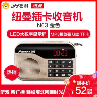 紐曼充電收音機便攜式多媒體音響數字點歌插卡音箱 N63 金便攜式半導體廣播老年人迷你微小型袖珍隨身聽廣播調頻聽戲機歌曲戲