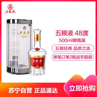 五粮液 48度 500ml单瓶 浓香型白酒