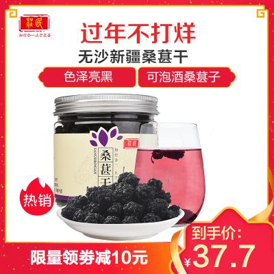 庄民zhuang min桑葚干 黑桑椹子桑果子110g/罐 大颗粒 精选无沙 泡桑葚酒 新疆桑椹