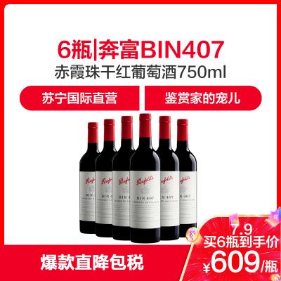 6瓶裝|奔富(Penfolds)BIN407赤霞珠干紅葡萄酒 750ml/瓶 澳大利亞進口