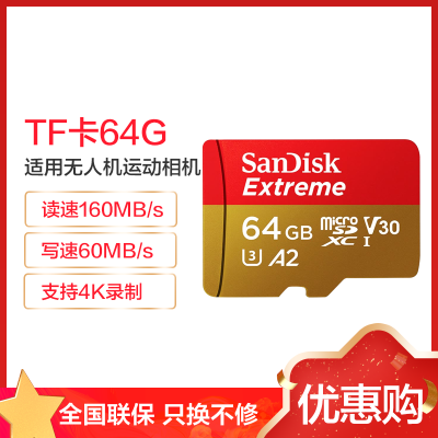 閃迪(Sandisk)64GB TF卡手機內存卡 讀160MB/s運動相機無人機存儲卡Micro SD卡A2支持4K