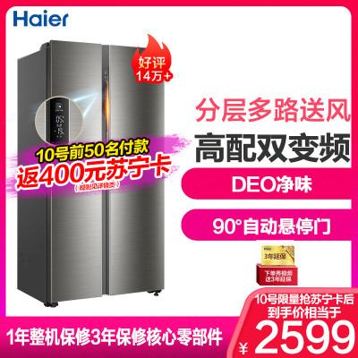 海爾(Haier)BCD-515WDPD 515升風冷無霜對開門冰箱 雙變頻 纖薄機身 多路送風 節能靜音 家用電冰箱