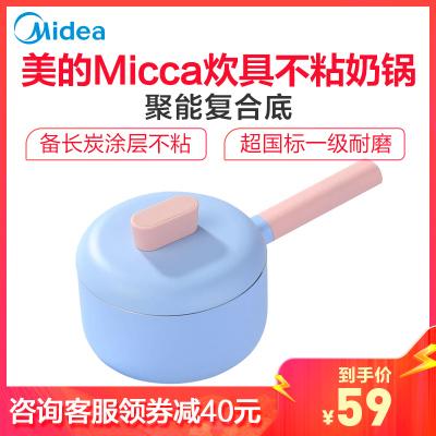 美的奶鍋 不粘湯鍋16cm寶寶輔食熱牛奶泡面燃氣電磁爐通用湯鍋炊具 CJ16Pot305 藍色